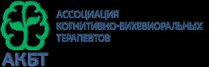 Ассоциация когнитивно-бихевиоральных терапевтов