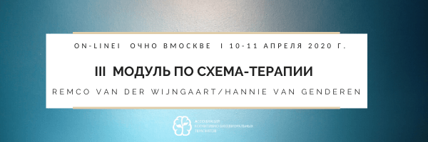 Сертификационная программа по схема-терапии (ISST)