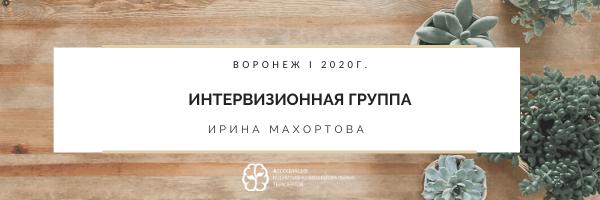 Интервизионная группа в Воронеже