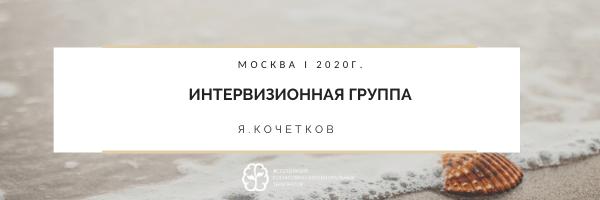 Интервизия в Москве