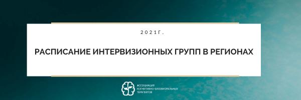 Расписание интервизий в регионах 2021 г.