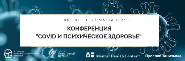 Конференция «COVID и психическое здоровье»