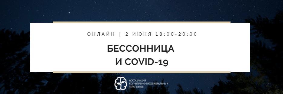 Бессонница и COVID-19
