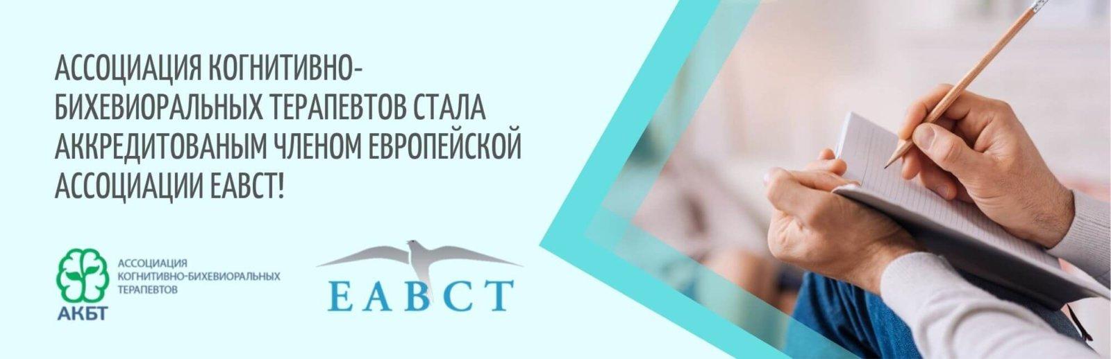 Ассоциация когнитивно-бихевиоральных терапевтов стала аккредитованым членом Европейской ассоциации ЕАВСТ (European Association for Behavioural and Cognitive Therapies)!