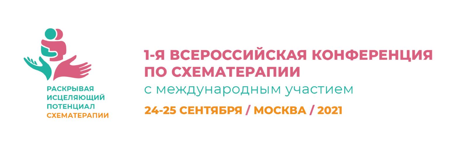 Первая Всероссийская конференция по Схематерапии с международным участием