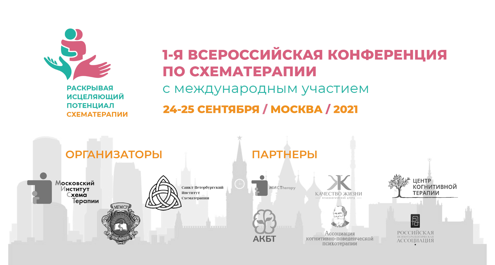 Первая Всероссийская конференция по Схематерапии с международным участием!
