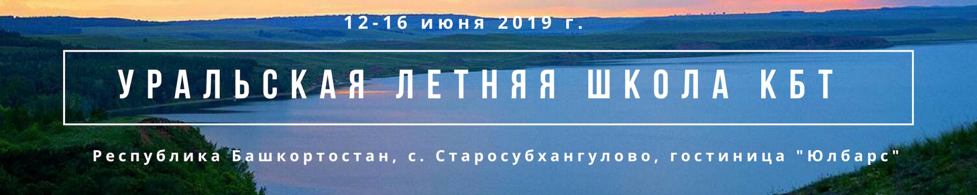 Уральская летняя школа КБТ